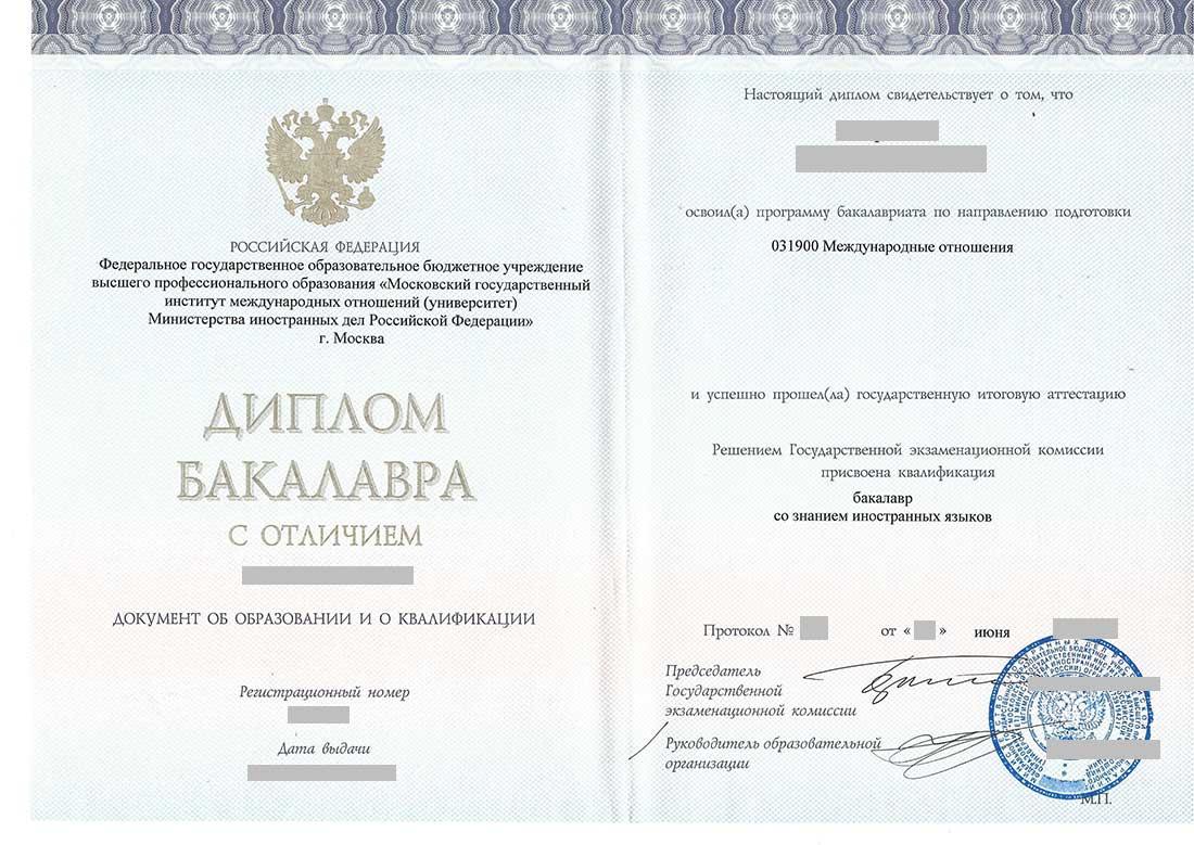 Перевод диплома и приложения Москва ЛИНГВО ЦЕНТР Без указания этих данных перевод будет недействительным и oн не будет иметь силы официального документа