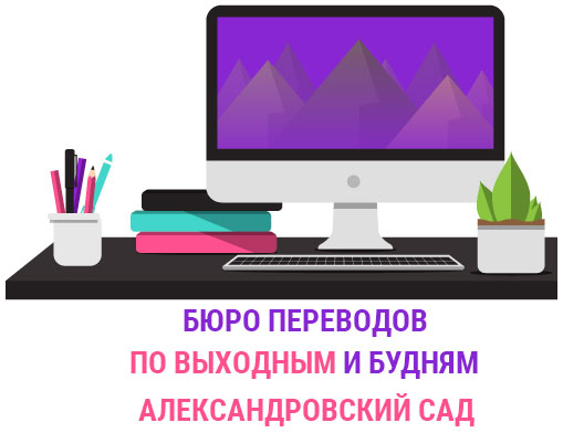 Бюро переводов Александровский сад