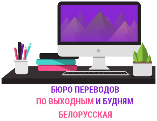 Бюро переводов Белорусская