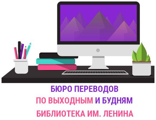 Бюро переводов Библиотека им. Ленина
