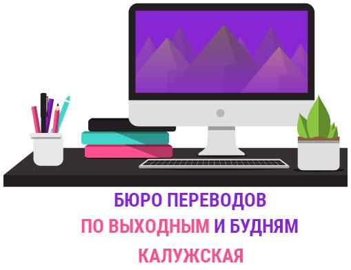 Бюро переводов Калужская