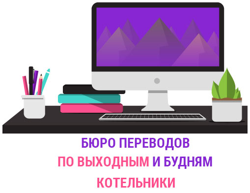 Бюро переводов Котельники
