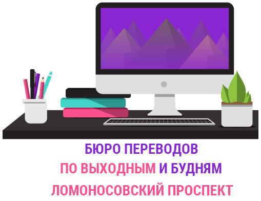 Бюро переводов Ломоносовский проспект