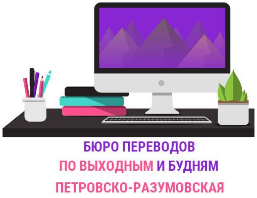 Бюро переводов Петровско-Разумовская