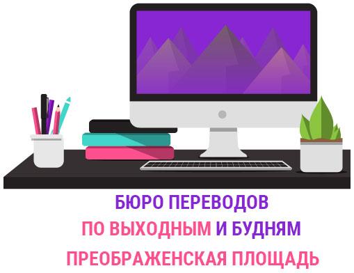 Бюро переводов Преображенская площадь