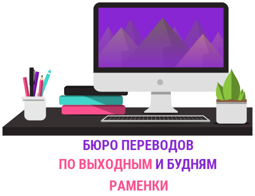 Бюро переводов Раменки