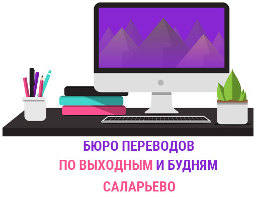 Бюро переводов Саларьево