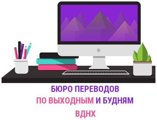 Бюро переводов ВДНХ