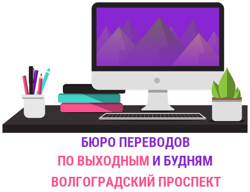 Бюро переводов Волгоградский проспект