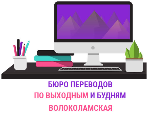 Бюро переводов Волоколамская