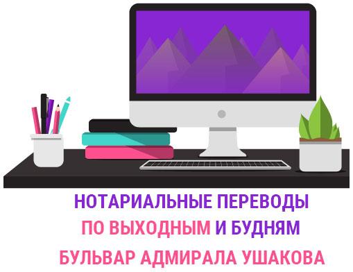 Нотариальный перевод документов Бульвар Адмирала Ушакова