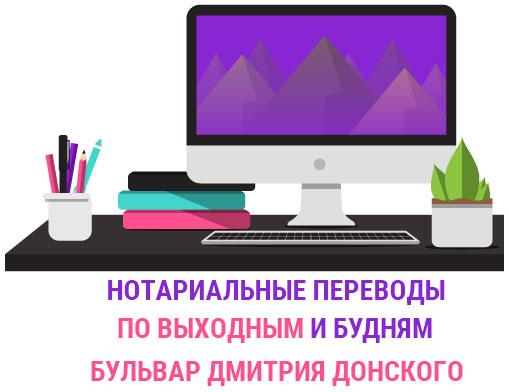 Нотариальный перевод документов Бульвар Дмитрия Донского