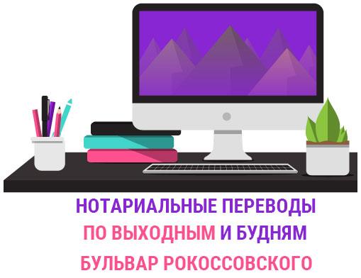 Нотариальный перевод документов Бульвар Рокоссовского
