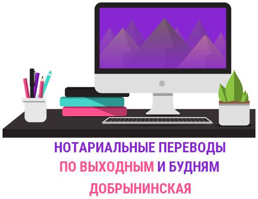 Нотариальный перевод документов Добрынинская
