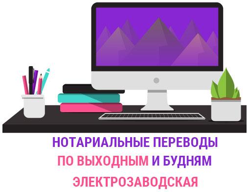 Нотариальный перевод документов Электрозаводская