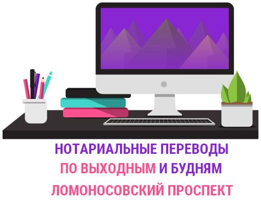 Нотариальный перевод документов Ломоносовский проспект