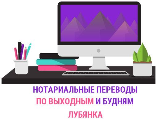 Нотариальный перевод документов Лубянка