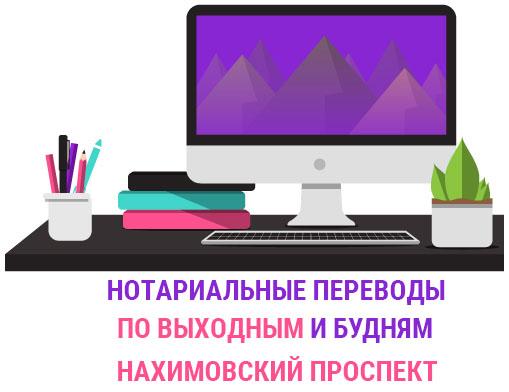 Нотариальный перевод документов Нахимовский проспект