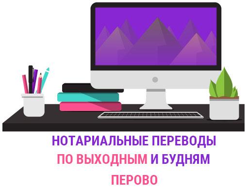 Нотариальный перевод документов Перово