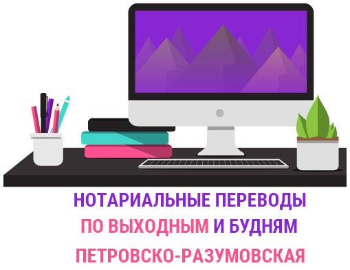 Нотариальный перевод документов Петровско-Разумовская