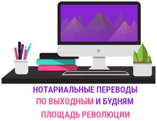 Нотариальный перевод документов Площадь Революции