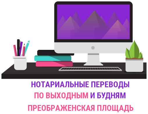 Нотариальный перевод документов Преображенская площадь