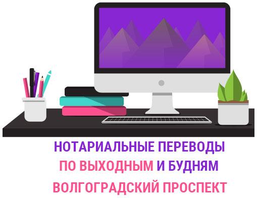 Нотариальный перевод документов Волгоградский проспект
