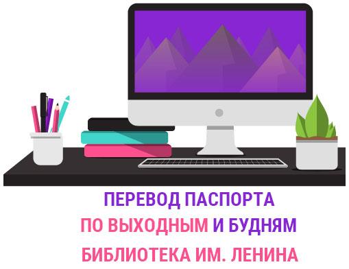 Перевод паспорта Библиотека им. Ленина
