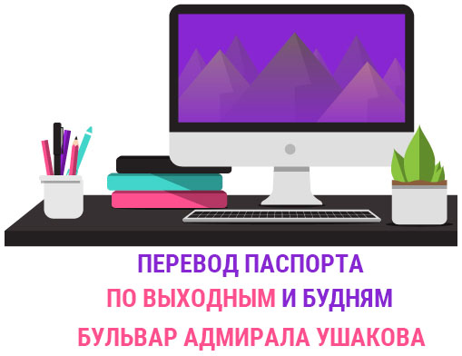 Перевод паспорта Бульвар Адмирала Ушакова