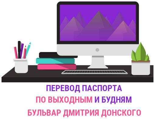 Перевод паспорта Бульвар Дмитрия Донского