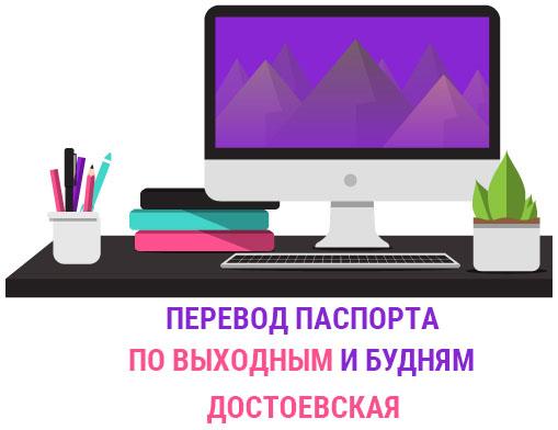 Перевод паспорта Достоевская