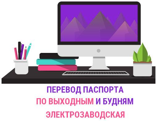 Перевод паспорта Электрозаводская