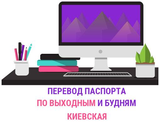 Перевод паспорта Киевская
