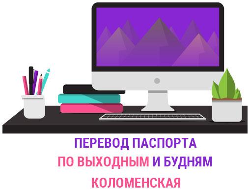 Перевод паспорта Коломенская