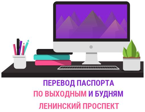 Перевод паспорта Ленинский проспект