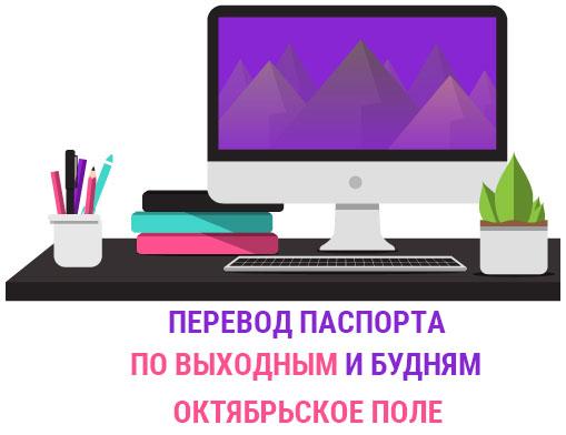 Перевод паспорта Октябрьское поле