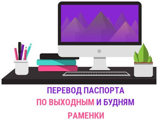Перевод паспорта Раменки