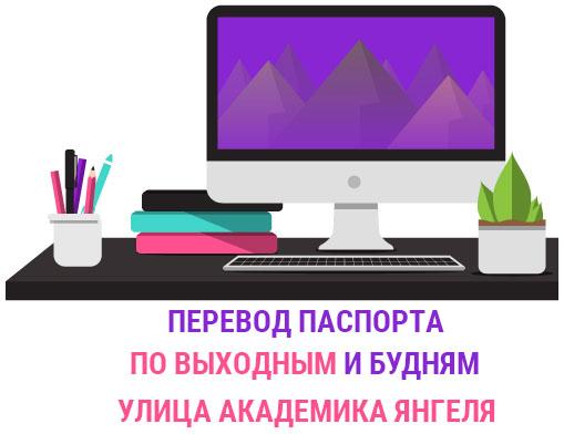 Перевод паспорта Улица Академика Янгеля