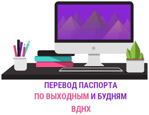 Перевод паспорта ВДНХ